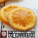 <ノンワックス> オレンジスライス:タイ産《200g》 ドライオレンジ スライスオレンジ ドライフルーツ