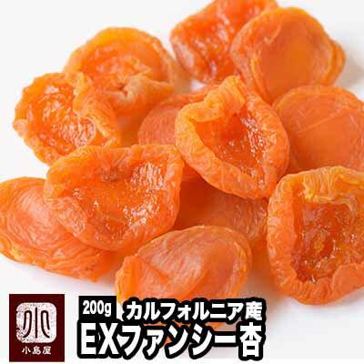 カルフォルニア産 EXファンシーあんず(アプリコット) 《200g》甘さ・酸味・香りのバランスに優れた杏です。杏の品揃えは日本一を誇る専門店です。砂糖不使用 ドライアプリコット ドライあんず あんず ドライフルーツ