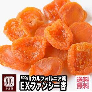 【宅急便送料無料】カルフォルニア産 EXファンシーあんず(アプリコット) 《500g》甘さ・酸味・香りのバランスに優れた杏です。杏の品揃えは日本一を誇る専門店です。砂糖不使用 ドライア