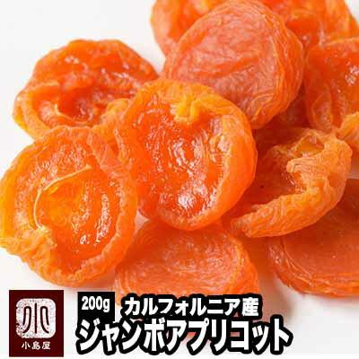 カルフォルニア産 ジャンボあんず(アプリコット) 《200g》最高峰の杏 甘さも香りも上品さも段違い。杏の品揃えは日本一を誇る専門店です。砂糖不使用 ドライアプリコット ドライあんず あんず ドライフルーツ ウイ好き