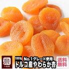 トルコ産 肉厚やわらかあんず(アプリコット) 《1kg》最高クラスのNo1グレードの杏を厳選仕…