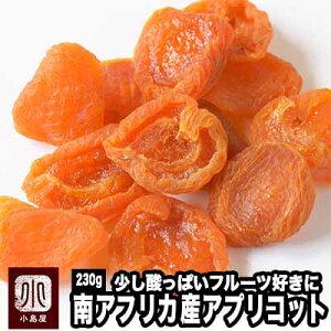 南アフリカ産:ファンシーアプリコット 《230g》フルーツ本来の酸味を楽しめるすっきりした杏です♪杏の品揃えは日本一を誇る専門店です。砂糖不使用 ドライアプリコット ドライあんず