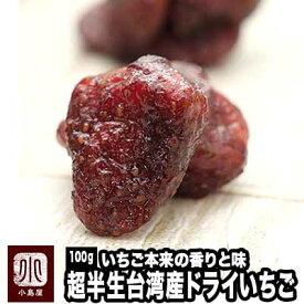 <保存料・着色料不使用> 台湾産:半生ドライストロベリー《100g》 ドライイチゴ ドライ苺 ドライいちご