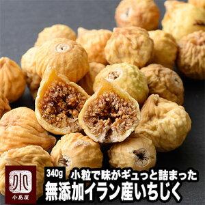 無添加 小粒ドライいちじく/イラン産 《340g》砂糖不使用で自然の甘さ木の上で完熟し、乾燥されてから収獲する為、果実の美味しさが詰まっています。イランいちじく
