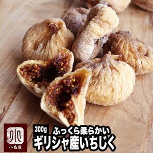 ドライいちじく(ギリシャ産) 《300g》日本初上陸 希少ないちじくです。ヨーロッパで愛される高級品種大粒でふっくら柔らかく、上品な丸みのある味わい 白いちじく ドライフルーツ