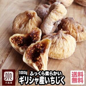 【宅急便送料無料】ドライいちじく(ギリシャ産) 《1kg》日本初上陸 希少ないちじくです。ヨーロッパで愛される高級品種大粒でふっくら柔らかく、上品な丸みのある味わい 白いちじく