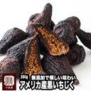 無添加 黒いちじく(カルフォルニア産) 《350g》砂糖不使用で自然の甘さ 低温殺菌でふっくら仕上げています。専門店の…