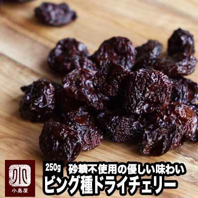 砂糖不使用 アメリカ産:ドライチェリー(ビングチェリー) 《250g》砂糖不使用でも、甘みがちゃんと残るのがビング種の特徴。フルーツ本来の甘みと酸味を楽しめます♪ ドライフルーツ ドライさくらんぼ ウイ好き