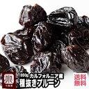 【宅急便送料無料】砂糖不使用 カルフォルニア産:プルーン 種抜きプルーン《1kg》レトルト加工されていないので、プ…