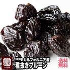 砂糖不使用 カルフォルニア産:プルーン 種抜きプルーン《1kg》レトルト加工されていないの…
