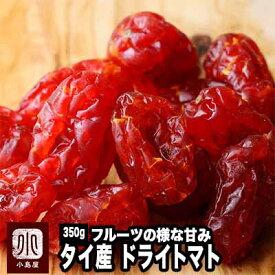 ドライフルーツ専門店のドライとまと 《350g》フルーツの様な甘み、トマトの酸味のドライトマト 専門店の新鮮な品をお届けいたします。