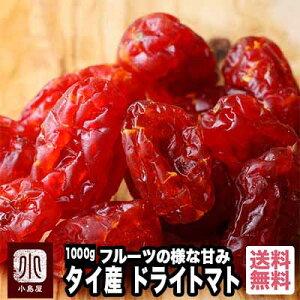 【宅急便送料無料】ドライフルーツ専門店のドライとまと 《1kg》フルーツの様な甘み、トマトの酸味のドライトマト 専門店の新鮮な品をお届けいたします。