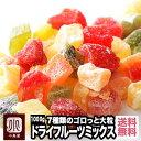 【宅急便送料無料】7種類のドライフルーツミックス 《1kg》約1cmのダイスカットでお菓子作りにとっても便利な大きさで…