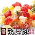7種類のドライフルーツミックス 《1kg》約1cmのダイスカットでお菓子作りにとっても便利な大…
