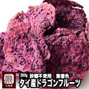 ★砂糖不使用★ ドライ ドラゴンフルーツ(タイ産)《200g》ほんのりした優しい味わい。むっちりの中に種のプチプチ感が面白い食感です。珍しいドライフルーツを是非お試し下さい。