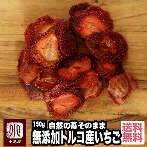【宅急便送料無料】無添加:トルコ産ドライストロベリー ドライ苺《150g》自然のいちごの甘酸っぱい味と香りが口に広がります。紅茶に落としても良い香りでオシャレですね^^
