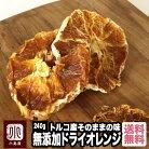 無添加:トルコ産ドライオレンジ《240g》オレンジの甘さ、香り、柑橘独特のほのかな苦みをお…