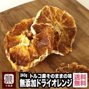 【宅急便送料無料】無添加:トルコ産ドライオレンジ《240g》オレンジの甘さ、香り、柑橘独特のほのかな苦みをお楽しみください。そのまま食べて美味しいですが、紅茶に入れても、パン・