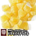 しっとりジューシー ドライパイナップル 《1kg》果汁いっぱいで めっちゃトロピカル ソフ…