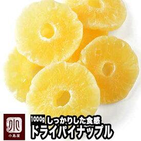 しっかり食感 ドライパイン《1kg》果汁いっぱいでめっちゃトロピカル 焼き菓子に最適なドライパイナップル。ヨーグルトに漬けこんでも美味しいですよ♪ ドライパイナップル ドライフルーツ