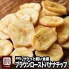 バナナチップ専用バナナ使用 ブラウンローストバナナチップス 《400g》油少な目で、サクッと…