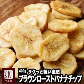 ★バナナチップ専用バナナ使用★ ブラウンローストバナナチップス 《400g》油少な目で、サクッとした軽い食感 毎月船便で仕入れ、鮮度を大事にしています。 ウイ好き