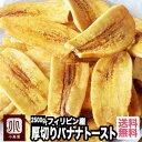 【宅急便送料無料】★バナナチップの最高峰★ 厚切りブラウンバナナチップトースト≪2.5kg≫甘さを抑え、バナナの味わ…