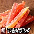 ドライパパイヤ(タイ産) 《360g》ドライフルーツ専門店の目利きの品甘みの強いトロピカルフ…