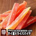 ドライパパイヤ(タイ産) 《1kg》ドライフルーツ専門店の目利きの品甘みの強いトロピカルフルーツの定番 技術レベルの…