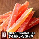 ドライパパイヤ(タイ産) 《1kg》ドライフルーツ専門店の目利きの品甘みの強いトロピカルフル…