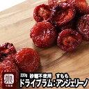 ドライプラム★砂糖不使用★カリフォルニア産 アンジェリーノプラム 《220g》プラムの甘酸っぱい果肉感とシャキシャキと弾力のある果肉感があります。日本初入荷です♪ プラム すもも angelino plum ドライフルーツ 天日干し