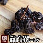 干しぶどうの王様 カルフォルニア産:高級枝付きレーズン 《200g》完熟した葡萄を房ごと樹上…