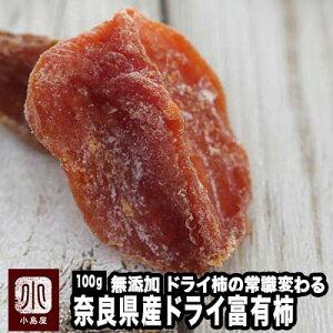 完全無添加:砂糖不使用 奈良県産の高級甘柿「富有柿」のドライ柿《100g》100gで約5玉の柿を使っています。濃厚な甘み、深みのある味わいがたまりません。