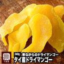 昔ながらのドライマンゴー(タイ産) 《340g》 果肉が厚い為、しっかりとした噛み応えがあり、強めの甘みが魅力です。 タイ産マンゴー タイマンゴー