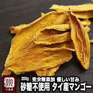 砂糖不使用 完全無添加 薫るドライマンゴー(タイ産) 《200g》薫りが何より良く、口の中に余韻が優しく広がります。マンゴーのコクがとても濃厚で旨いです♪