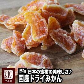 国産:ドライみかん・蜜柑 《250g》全てがまろやか、これが日本のみかんの美味しさ♪優しい甘さ、程よい酸味、香り、全てのバランスがとても良いです。ドライフルーツ専門店の目利きした国産の厳選商品です ドライフルーツ