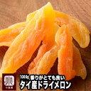 タイ産:ドライメロン 《1kg》ドライフルーツ専門店の目利きの品メロンの味が一味違う♪ サックリ食感に薫る風味ヨー…