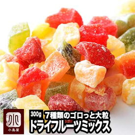 7種類のドライフルーツミックス 《300g》約1cmのダイスカットでお菓子作りにとっても便利な大きさです♪ドライフルーツ専門店の品物 ドライフルーツ ミックス ミックスドライフルーツ