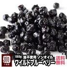 ノンオイル ワイルドブルーベリー(野生種) 《1kg》油不使用だから、味がクリアーで上品一…