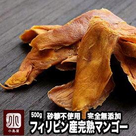 砂糖不使用 完全無添加 完全完熟ドライマンゴー(フィリピン産) 《500g》原料も完全完熟のマンゴー使用♪フィリピン セブ島のカラバオ種フィリピンマンゴー