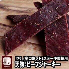 テング ビーフジャーキー(ホット)《100g》ステーキ肉を使用し、スパイシーな味付けがガツンとした旨みを引き出します。ビーフジャーキーの王道かつ王様! 天狗