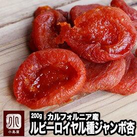 カルフォルニア産 ルビーロイヤル品種:ジャンボあんず(アプリコット) 《200g》日本初上陸の新品種杏の品揃えは日本一を誇る専門店です。砂糖不使用 ドライアプリコット ドライあんず あんず ドライフルーツ