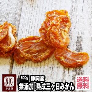 【宅急便送料無料】 静岡産:熟成三ヶ日蜜柑:無添加ドライみかん 《500g》全てがまろやか、これが日本のみかんの美味しさ♪優しい甘さ、程よい酸味、香り、全てのバランスがとても良い