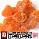【宅急便送料無料】 南アフリカ産:ファンシーアプリコット 《1kg》フルーツ本来の酸味を楽しめるすっきりした杏です♪杏の品揃えは日本一を誇る専門店です。砂糖不使用 ドライアプリコット ドライあんず あ