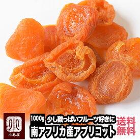 【宅急便送料無料】 南アフリカ産:ファンシーアプリコット 《1kg》フルーツ本来の酸味を楽しめるすっきりした杏です♪杏の品揃えは日本一を誇る専門店です。砂糖不使用 ドライアプリコット ドライあんず あんず ドライフルーツ