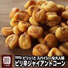ナッツ専門店のジャイアントコーン(ピリ辛味) 《1kg》鮮度が良いのでパリっと香ばしい スパ…