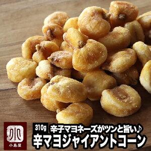 ナッツ専門店のジャイアントコーン(辛子マヨネーズ味) 《310g》鮮度が良いのでパリっと香ばしい 僅かなピリっとした辛さとマヨネーズの酸味・風味が抜群に相性いいんです ジャイコーン