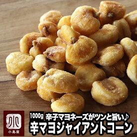 <リミテッドセール限定大袋> ナッツ専門店のジャイアントコーン(辛子マヨネーズ味) 《1kg》鮮度が良いのでパリっと香ばしい!僅かなピリっとした辛さとマヨネーズの酸味・風味が抜群に相性いいんです♪ ジャイコーン