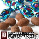 ティラミスアーモンドチョコレート 400g (ユウカ) 京都のお取り寄せで人気の品大人のチョ…