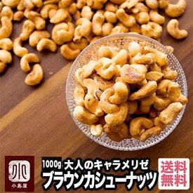 【宅急便送料無料】ナッツ専門店の大人のキャラメリゼ ブラウン カシューナッツ《1kg》カシューがきつね色になるまで深くローストし、ナッツの味をしっかり濃くさせた事で、甘いだけにならない様に作っています。あめがけカシューナッツ